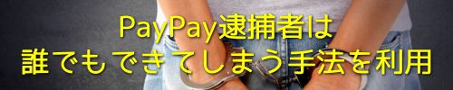 PayPay逮捕者は誰でもできてしまう手法を利用